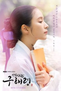 Promotional poster with heroine in profile holding a book looking beautiful and ethereal and so very smart