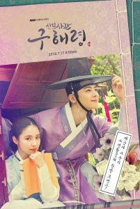 Promotional poster showing heroine holding her book and prince tipping his hat at someone
